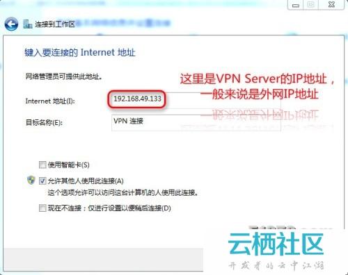 PPTP VPN客户端的安装及使用