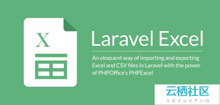 在 Laravel 5 中使用 Laravel Excel 实现 Excel/CSV 文件导入导出功能