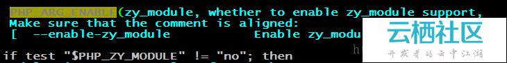 Linux下用C开发PHP扩展