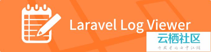 基于 Laravel 集成的 Monolog 库对日志进行配置和记录