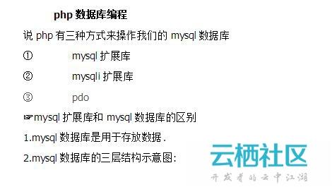 php连接mysql数据库的基本概念