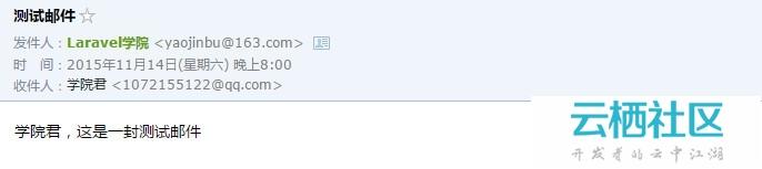 在 Laravel 5.1 中使用SMTP驱动实现邮件发送(含附件和图片)详细<a href=