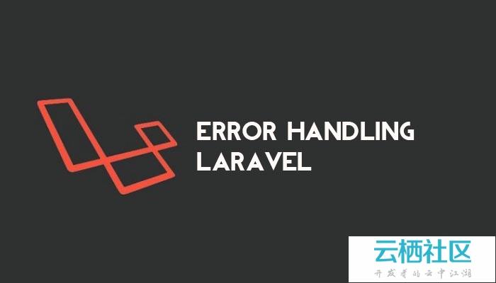 Laravel 5.1 中的异常处理器和HTTP异常处理实例<a href=