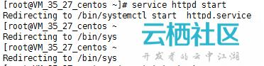 腾讯云服务器linux系统下apache php mysql安装