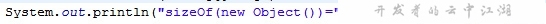 一个Java对象到底占多大内存。