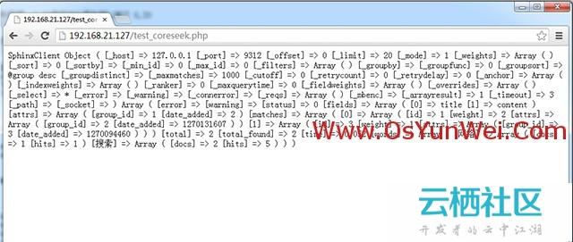Linux下PHP+MySQL+CoreSeek中文检索引擎配置