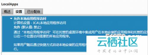 Citrix XenDesktop如何发布LocalApp
