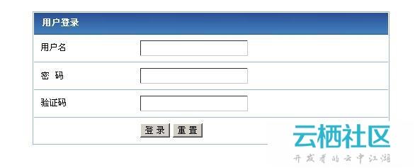 PHP(9) 用户登录(版本1)