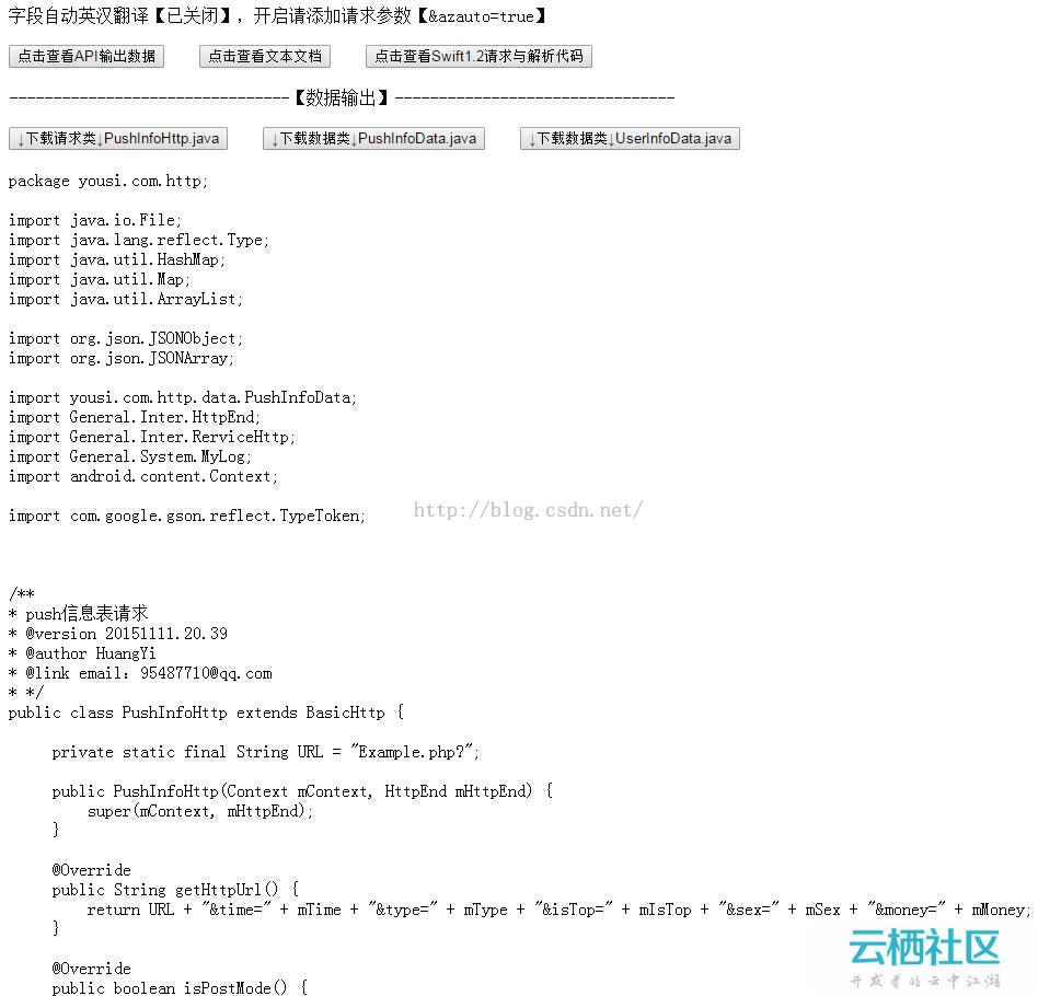 PHP接口API文档转换SDK【神器】
