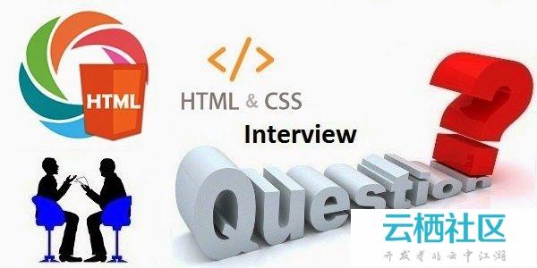 15个关于HTML的入门问题