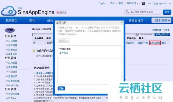微信公众平台开发教程#1:配置接口