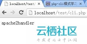 PHP CLI模式介绍及使用<a href=