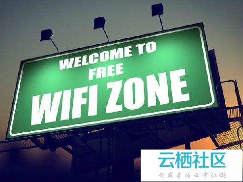 七大招教你如何应对黑客的wifi攻击