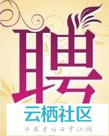 【姑婆招聘第3期】游谱旅游重金悬赏安卓工程师、<a href=