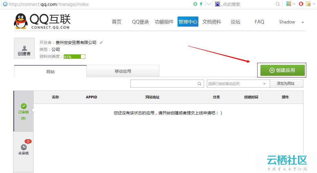 ecshop多用户商城申请qq第三方快捷登录接口方法