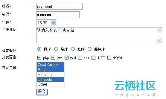 php表单提交实例讲解