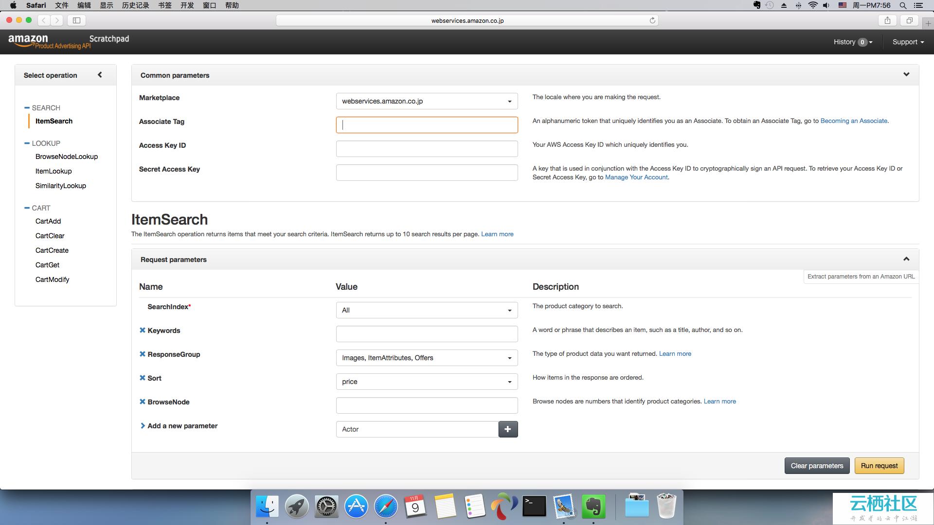 亚马逊API的使用