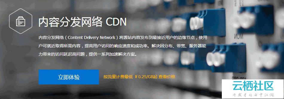 借助腾讯云CDN开启全站https及问题解决分享