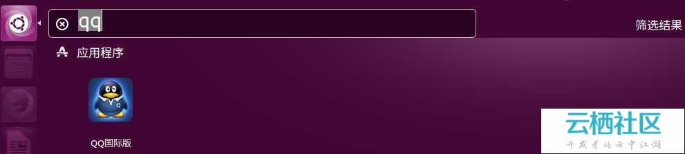 Ubuntu16.04安装QQ(图文说明)