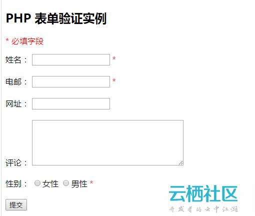 PHP表单验证之必填字段--w3school学习笔记
