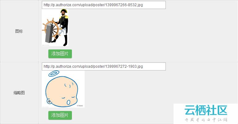 php+ajax无刷新上传图片实例代码