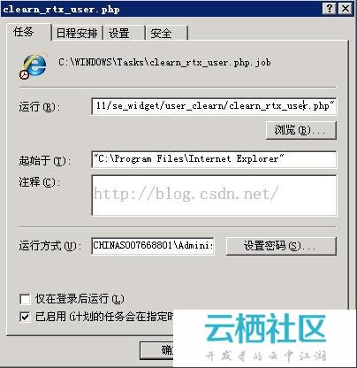 windows下设置计划任务自动执行PHP脚本