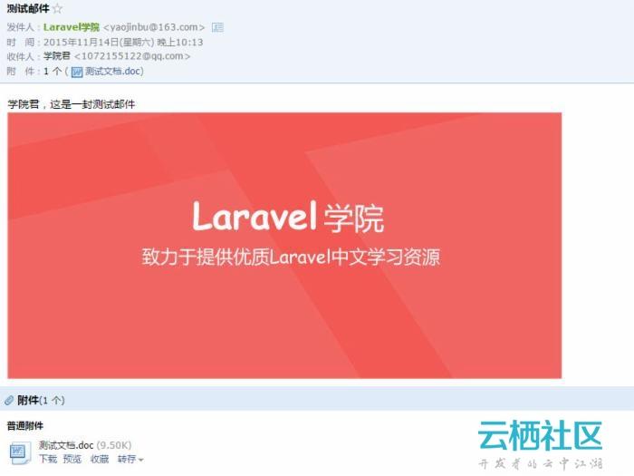 在 Laravel 5.1 中使用SMTP驱动实现邮件发送(含附件和图片)详细教程