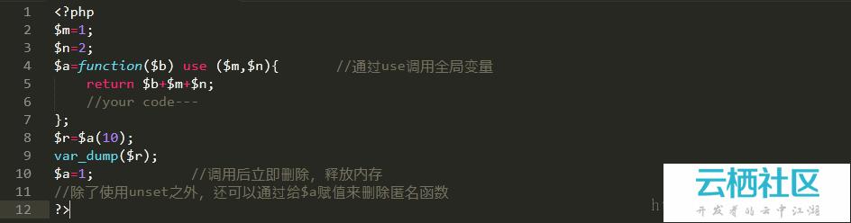 php匿名函数的用法