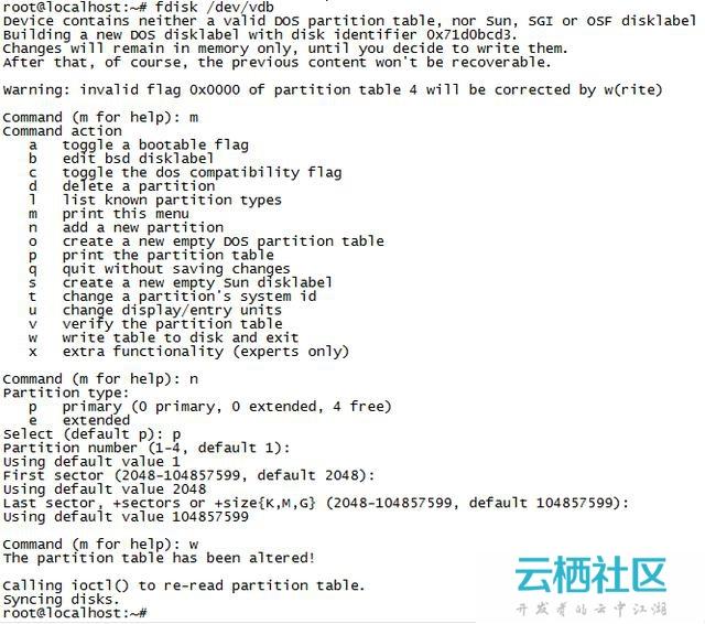 PHP服务器配置之加载硬盘