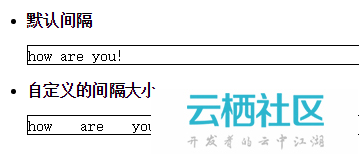 letter-spacing 和 word-spacing 属性区别
