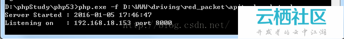 php开启websocket端口程序开启模式