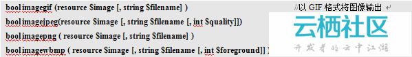PHP中GD库的使用