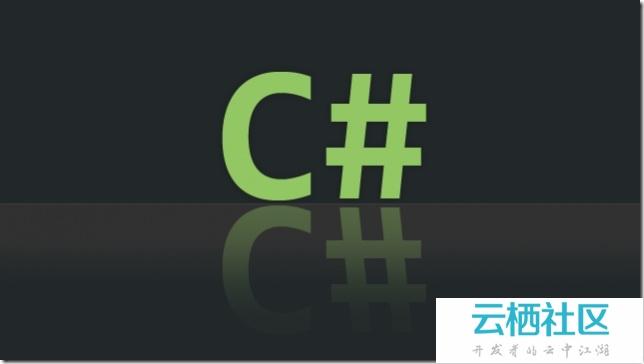 每一个C#开发者必须知道的13件事情