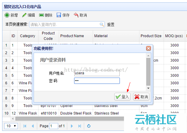 创新实用PHP5.2.9+MySQL5.6.26+Easyui 1.41出入口公司产品查询浏览表