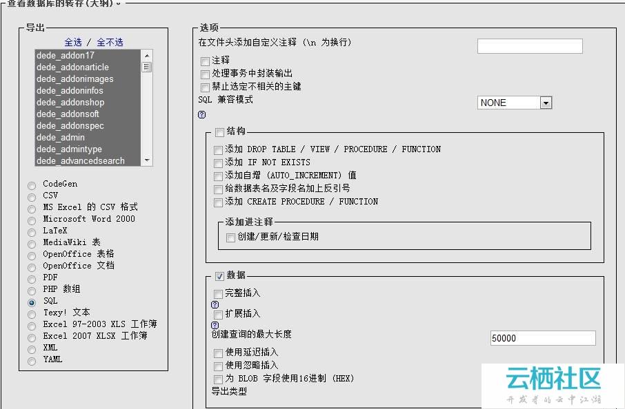 织梦如何制作install安装文件