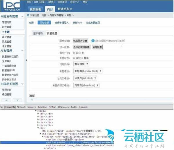 PHPCMS后台低权限拿webSHELL