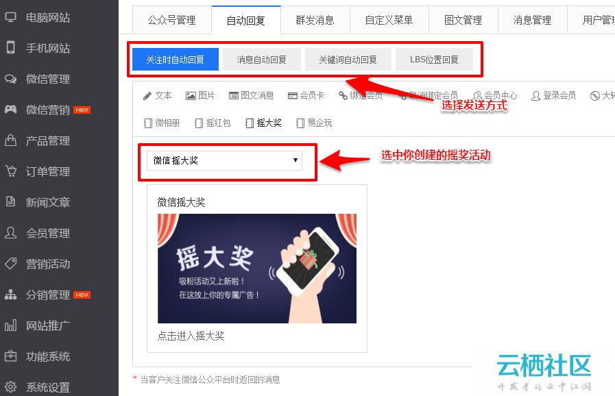 微信公众号摇一摇抽奖活动怎么做?4步完成超简单。