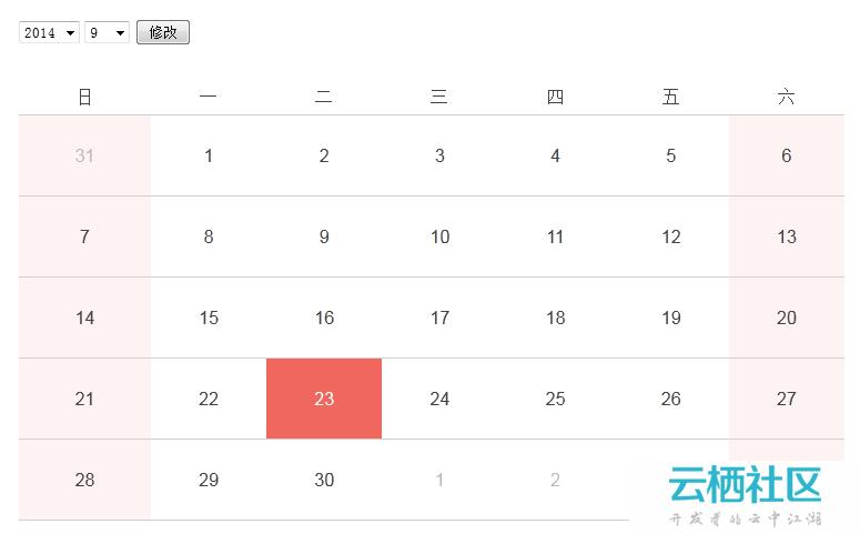 教大家制作简单的php日历