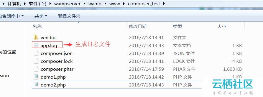 composer入门教程--在项目中使用composer(5)