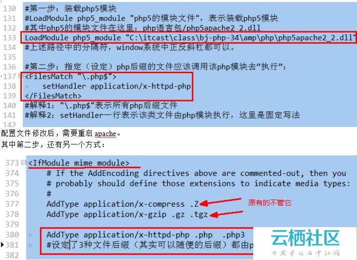 怎么安装Apache,php,mysql (一)?