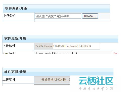 使用php+apc实现上传进度条且在IE7下不显示的问题解决方法